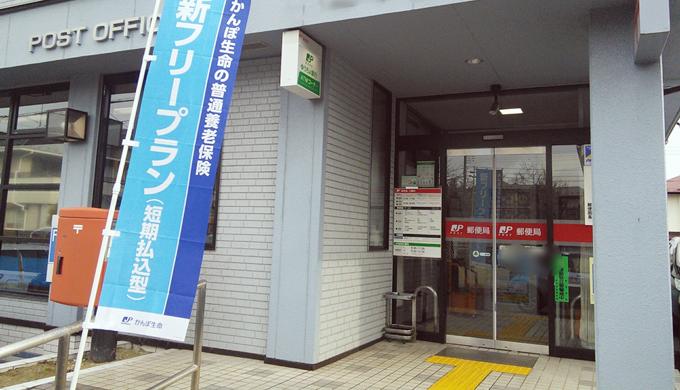 郵便局の営業時間