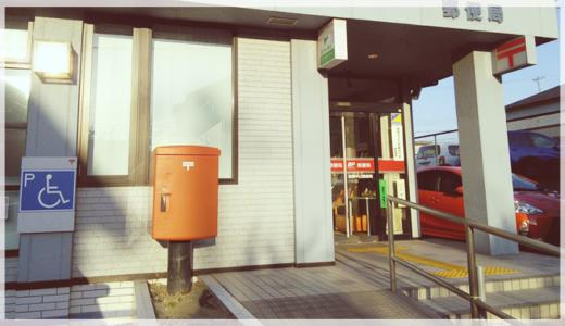 東京都内の郵便局の営業時間短縮について
