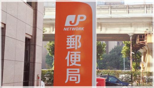 新型コロナウイルス感染拡大に伴う日本郵便の対応と業務停止局まとめ