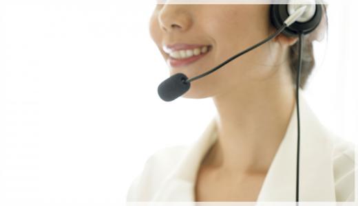 コールセンター担当者の新型コロナウイルス感染伴う電話受付業務の一部休止