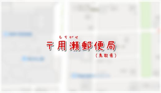 用瀬郵便局(局情報・集配地区)