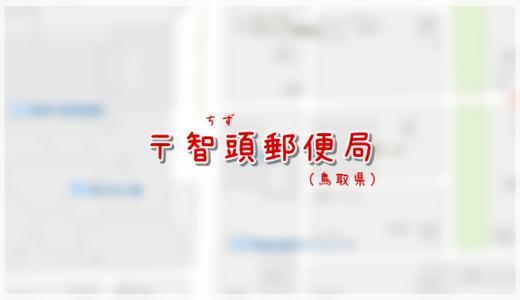 智頭郵便局(局情報・集配地区) | ハガキのウラの郵便情報