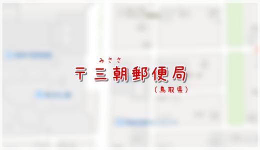 三朝郵便局(局情報・集配地区)