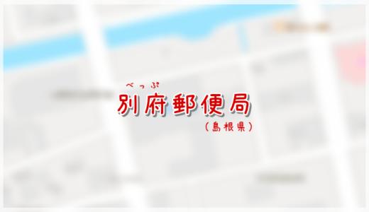 別府郵便局(局情報・集配地区) | ハガキのウラの郵便情報