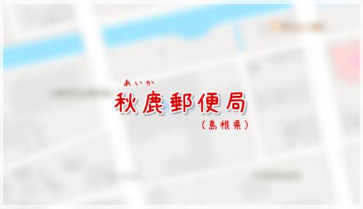 秋鹿郵便局(局情報・集配地区)