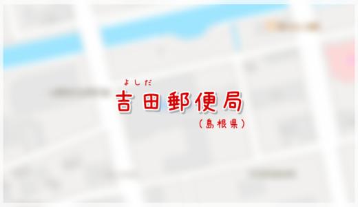 吉田郵便局(局情報・集配地区)