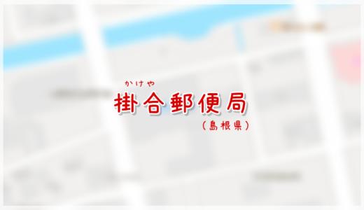 掛合郵便局(局情報・集配地区)