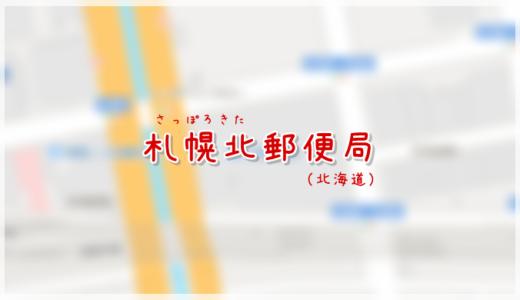 札幌北郵便局(局情報・集配地区)