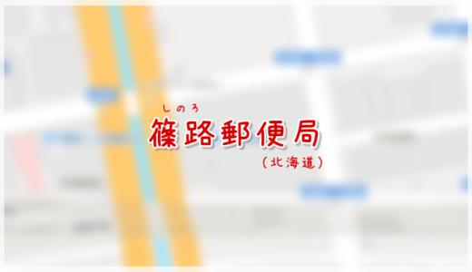 篠路郵便局(局情報・集配地区)