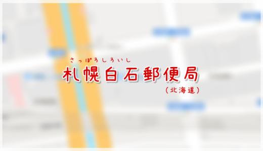 札幌白石郵便局(局情報・集配地区)