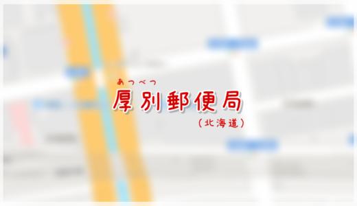厚別郵便局(局情報・集配地区)