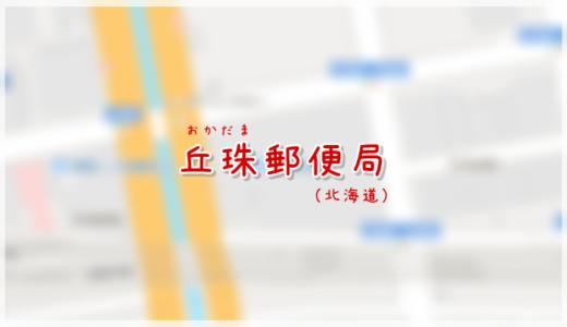 丘珠郵便局(局情報・集配地区)
