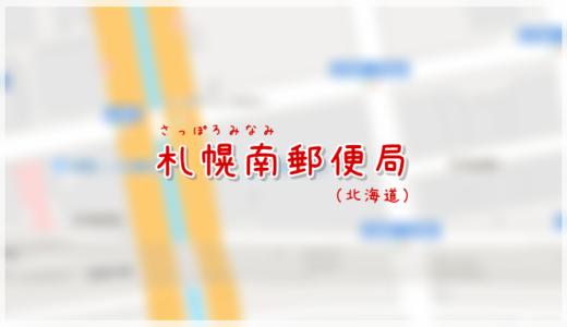 札幌南郵便局(局情報・集配地区)