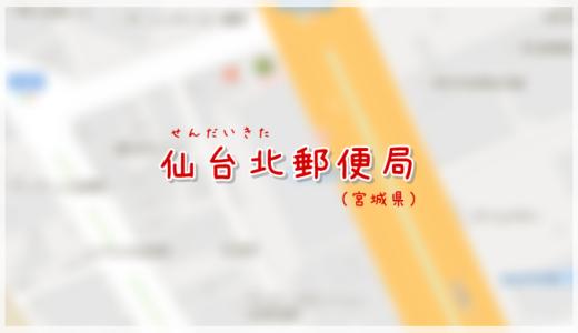 仙台北郵便局(局情報・集配地区)