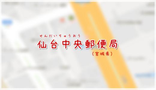 仙台中央郵便局(局情報・集配地区)