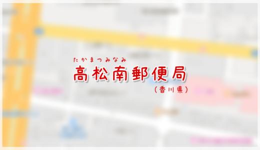 高松南郵便局(局情報・集配地区)