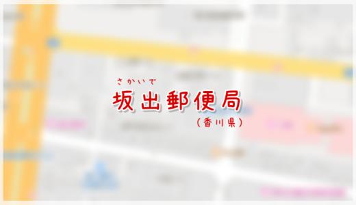 坂出郵便局(局情報・集配地区)