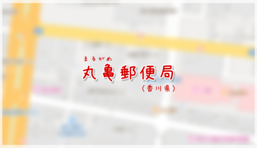 丸亀郵便局(局情報・集配地区)