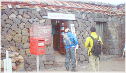富士山頂郵便局(静岡県)の開設中止