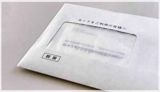 元郵便局員が教える!郵便物に書かれた「親展」の意味と法的拘束力