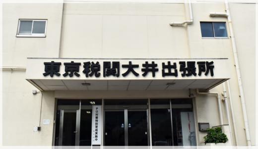 元郵便局が教える!内容品が20万円を超える国際郵便物の通関手続の注意点