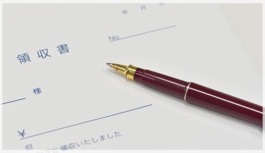領収書の発送方法と送料を安くする梱包方法