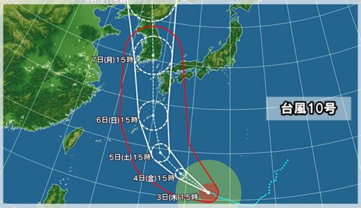 台風10号の影響により業務を休止する九州各県の郵便局情報まとめ