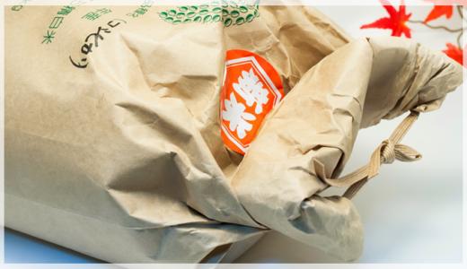 米の発送方法と送料を安くする梱包方法