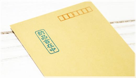 納品書の発送方法と送料を安くする梱包方法