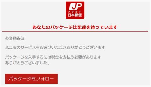 日本郵便をかたるフィッシングメール「あなたのパッケージ配達」に注意!