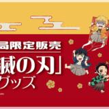 「鬼滅の刃」の年賀はがき・フレーム切手などが全国の郵便局で発売決定!