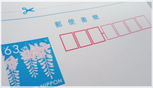 郵便書簡(ミニレター)の郵送方法と注意点