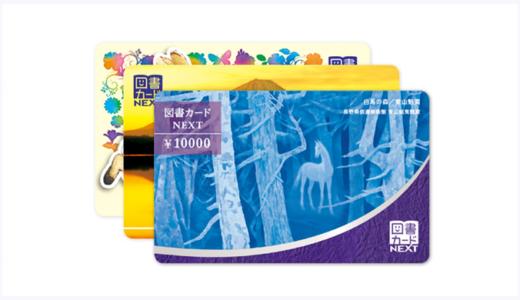 図書カードの発送方法と送料を安くする梱包方法