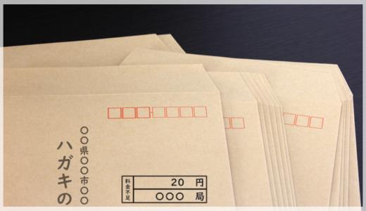 元郵便局員が教える!料金不足郵便物が届いた場合の正しい対処方法