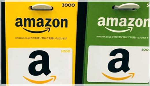 Amazonギフト券の発送方法と送料を安くする梱包方法