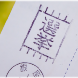 元郵便局員が教える!消印(普通日付印・特別日付印)の種類と押印方法