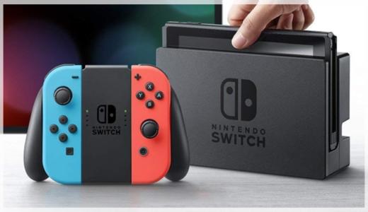 NintendoSwitchの発送方法と送料を安くする梱包方法