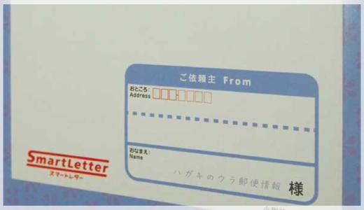 スマートレターの郵送方法と注意点