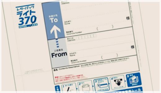 レターパックライトの郵送方法と注意点