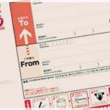 レターパックプラスの郵送方法と注意点
