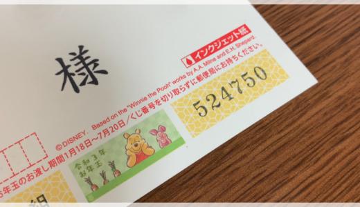 2021(令和3)年用お年玉付年賀はがきの当選番号