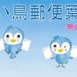 2021年度の青い鳥郵便葉書の無償配付の受付開始!申込方法や申請基準を解説