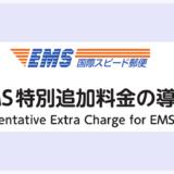 EMS特別追加料金の導入について