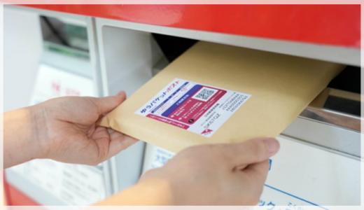 ゆうパケットポスト発送用シールの便利な活用方法と注意点